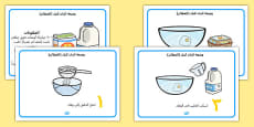 Pancake Recipe Sheets With Measurements Arabic