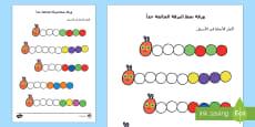 ورقة عمل نمط الألوان لدعم تدريس موضوع اليرقة الجائعة جداً