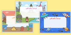 Editable Welcome Signs Arabic