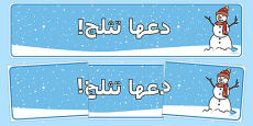 Let it Snow Display Banner Arabic