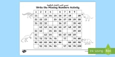 Dinosaur Themed Missing Numbers Number Square 1-100 Arabic/English