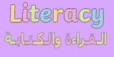 Letters Literacy Title Display Lettering Arabic Translation