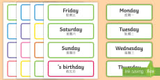 Days of the Week,  Months of the Year Labels English/Mandarin Chinese