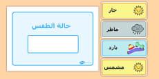 Weather Display Arabic