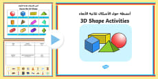 3D Shapes PowerPoint Activity Pack Arabic/English