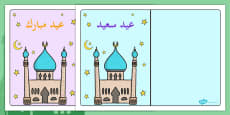 Eid Mubarak Cards Arabic