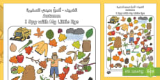 Autumn Themed I Spy With My Little Eye Activity Arabic/English