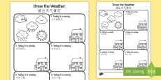 Draw the Weather Activity Sheet English/Mandarin Chinese