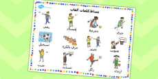 EAL PE Games Word Mat Arabic