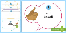 Basic Phrase Display Posters Arabic/English