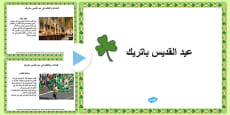 St Patrick's Day Informative PowerPoint Arabic