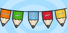 Colours on Pencil Bunting Arabic