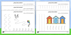 Summer Pencil Control Activity Sheets Arabic