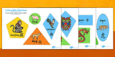 Chinese New Year Cutting Skills Activity Sheet Arabic Translation