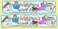 English Working Wall Banner Display Banner Arabic/English - الإنجليزية / العربية