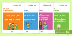 In Our Classroom Display Posters Arabic/English
