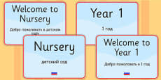School Year Group Signs EAL Russian Version
