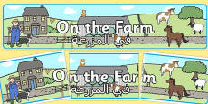 On the Farm Display Banner Arabic Translation
