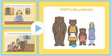 Golidilocks Story Powerpoint Arabic / العربية