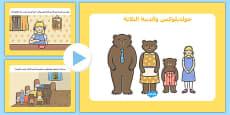 Golidilocks Story Powerpoint Arabic / العربية