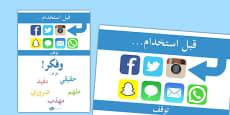 Internet Safety Inspiration Poster Arabic