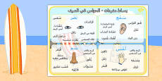 Summer Senses Word Mat Arabic