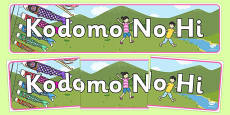 Kodomo No Hi Display Banner