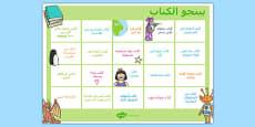 Book Bingo A3 Display Poster Arabic