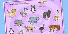 Zoo Word Mat Arabic