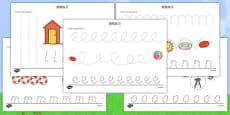 Summer Pencil Control Activity Sheet Chinese Mandarin
