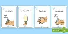 ملصقات عرض حول إرشادات غسل اليدين