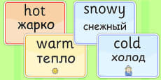 Seasons and Weather EAL Posters Russian Version