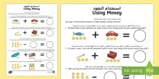 Using Money MA Activity Sheet Arabic/English