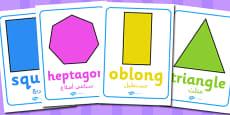 2D Shape Posters Arabic
