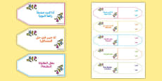 Achievement Brag Tags Arabic