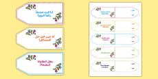 Achievement Brag Tags Arabic