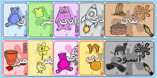 Colour Items Display Posters Arabic