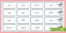 بطاقات كلمات الصفا ة لحائط ماجبي