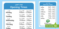 Doctor's Surgery Opening Times Poster Arabic/English