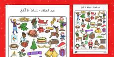 I Spy With My Little Eye Christmas Activity Arabic