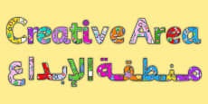 Creative Area Display Lettering Arabic Translation