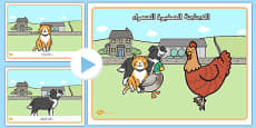 The Little Red Hen Story PowerPoint Arabic