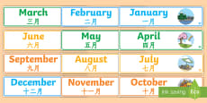 Months of the Year Banner Display Pack English/Mandarin Chinese