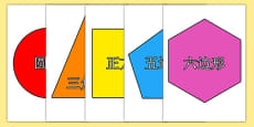 2D Shapes Display Cut Outs Mandarin Chinese