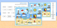 Seaside Scene Labelling Activity Sheet Arabic