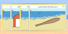 Seaside Playdough Mats Arabic