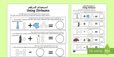 Using Dirhams LA Activity Sheet Arabic/English