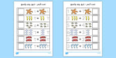 Under the Sea Trace Count and Add Activity Sheet Arabic