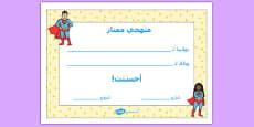 Super Spelling Award Arabic
