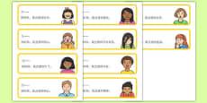 Feelings Rounds Sentence Starters Mandarin Chinese